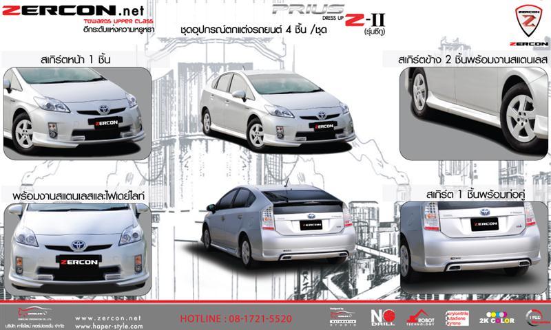 ชุดแต่งรอบคัน Prius ทรง ZERCON  Z-II