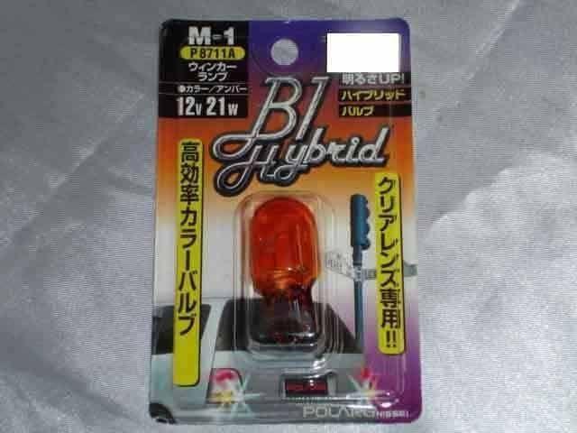 หลอดไฟ T20 1ไส้ Polarg M-1 (21w)8711A ส้ม