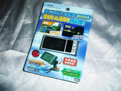 เกจ์อุณหภูมิ YAC(japan) PZ-309 in-out thermometer (+นาฬิกา)