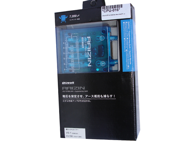 กล่องจ่ายไฟ Volt Stabilizer Pivot_II_กล่องฟ้า 12v