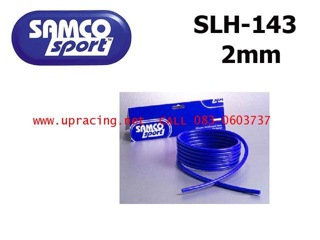 ท่อลมVacuum_ซิลิโคน Samco_II 02.00mm_น้ำเงิน (เมตรละ)
