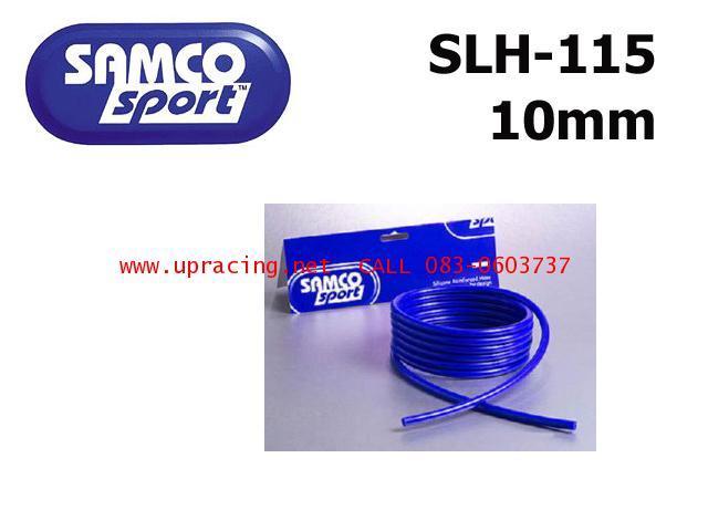 ท่อลมVacuum_ซิลิโคน Samco_II 10.00mm_น้ำเงิน (เมตรละ)