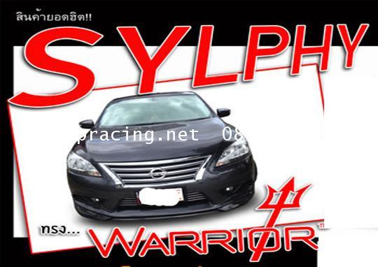 ชุดแต่งรอบคัน SYLPHY 2013  ทรง WARRIOR