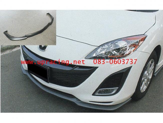ลิ้นต่อกันชนหน้า ทรง MZ Custom สำหรับ Mazda3 4D/5D 1.6,2.0