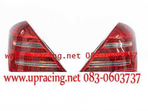 ไฟท้ายLED สำหรับ W221(06-09) สีขาวแดง
