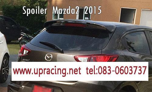 สปอยเลอร์หลัง  Mazda2-2015 (SKYACTIVE) 5 ประตู  ทรง xtream