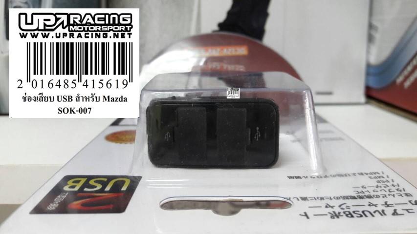 ช่อง USB  สำหรับ MAZDA