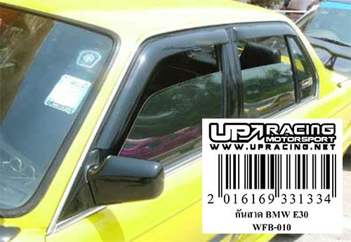 กันสาดฝน  BMW E30