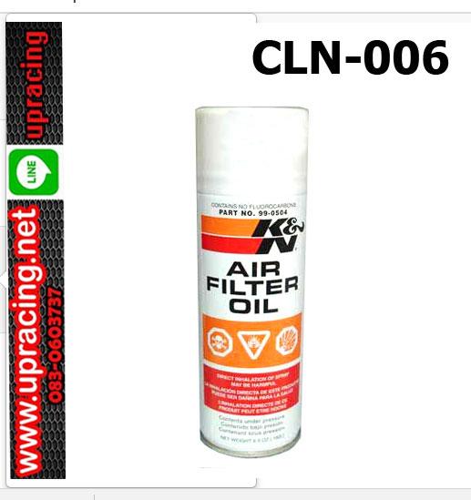 น้ำยาล้างกรอง KN 99-0504 เคลือบเล็ก_6.5oz Oil KN
