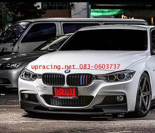 กันชนหน้า BMW F30 (MC)
