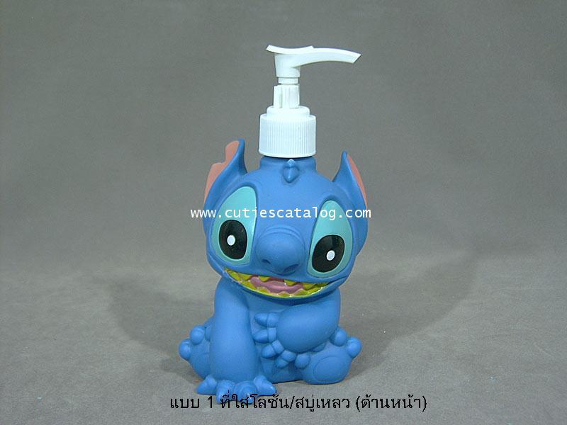 ขวดปั้มสติช ใส่โลชั่น ครีมอาบน้ำ/สบู่เหลว แชมพู Stitch bottom
