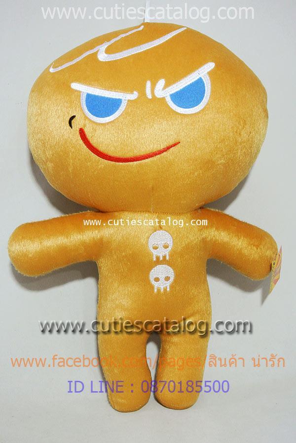 ตุ๊กตา คุกกี้ รัน Cookie Run แบบ 1 ตัวใหญ่/16 นิ้ว