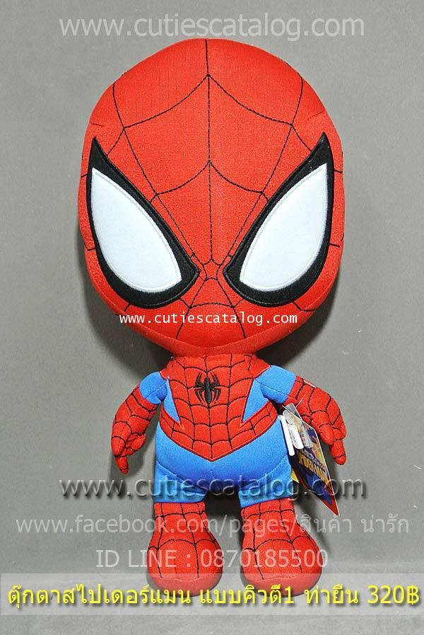 ตุ๊กตาสไปเดอร์แมน Spiderman แบบคิวตี้ 1 ท่ายืน