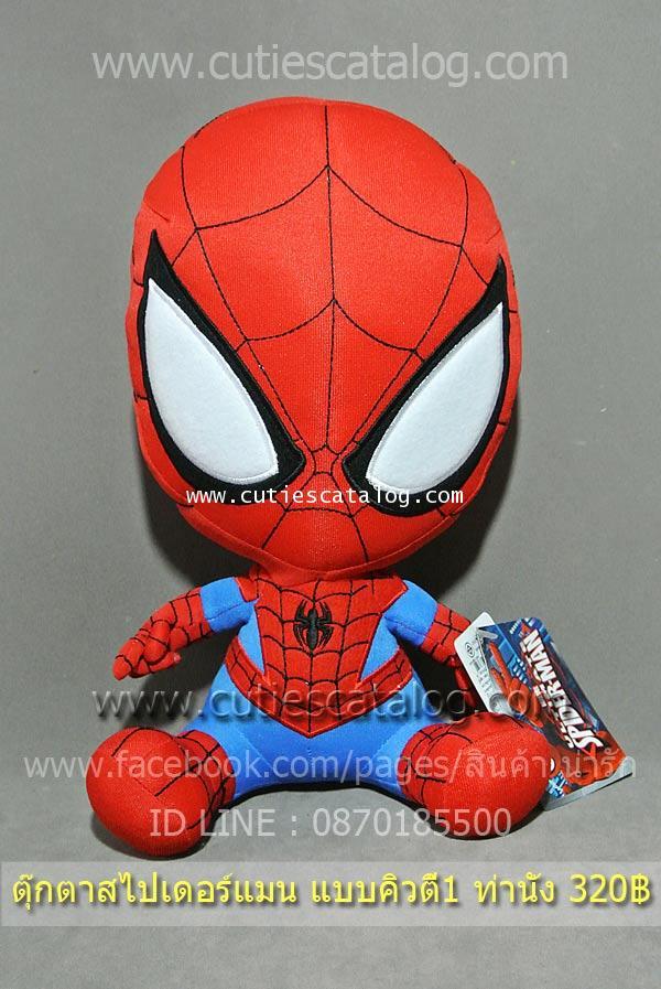 ตุ๊กตาสไปเดอร์แมน Spiderman แบบคิวตี้ 1 ท่านั่ง