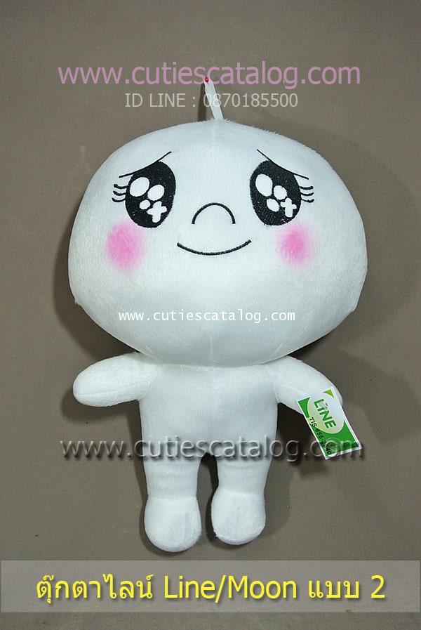 ตุ๊กตาไลน์ Line : ตุ๊กตามูน Moon แบบ 2 ตาวิ้ง