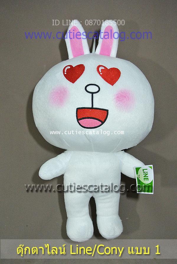 ตุ๊กตาไลน์ Line : ตุ๊กตาโคนี่ Cony แบบ 1 ตาหัวใจ
