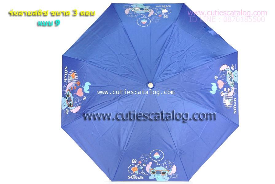 ร่มลายสติช Stitch umbrella แบบที่ 9 สีน้ำเงิน