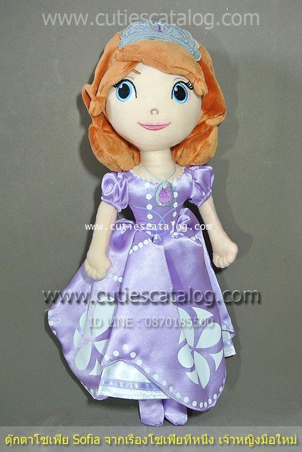 ตุ๊กตาเจ้าหญิงโซเฟีย Sofia จากเรื่องโซเฟียที่หนึ่ง เจ้าหญิงมือใหม่ Sofia the First