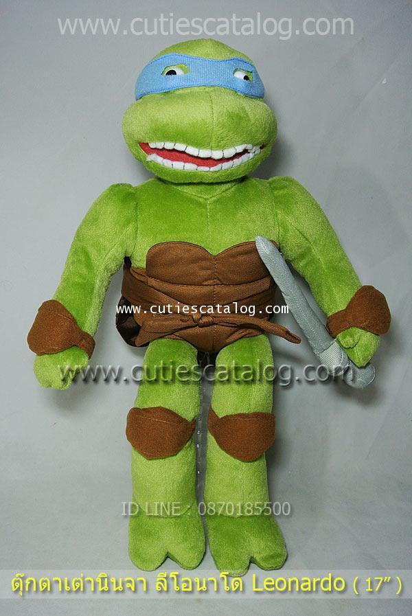 ตุ๊กตาเต่านินจา ลีโอนาโด Leonado Teenage Mutant Ninja Turtles ขบวนการเต่านินจา แบบผ้า