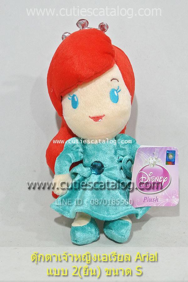 ตุ๊กตาเจ้าหญิงเอเรียล Arial แบบ2 (ยืน) ขนาด S