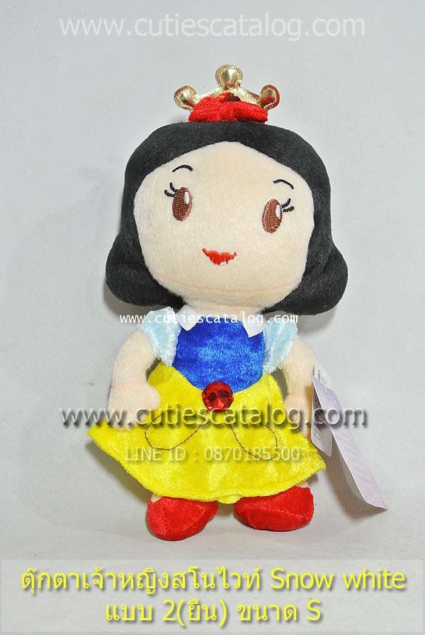 ตุ๊กตาเจ้าหญิงสโนไวท์ Snow white แบบ 2 (ยืน) ขนาด S