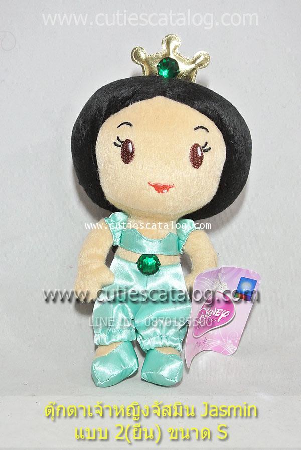 ตุ๊กตาเจ้าหญิงจัสมิน Jasmin แบบ 2 (ยืน) ขนาด S
