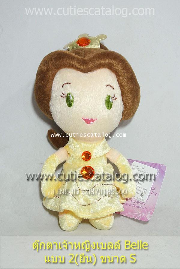 ตุ๊กตาเจ้าหญิงเบลล์ Belle แบบ2 (ยืน) ขนาด S