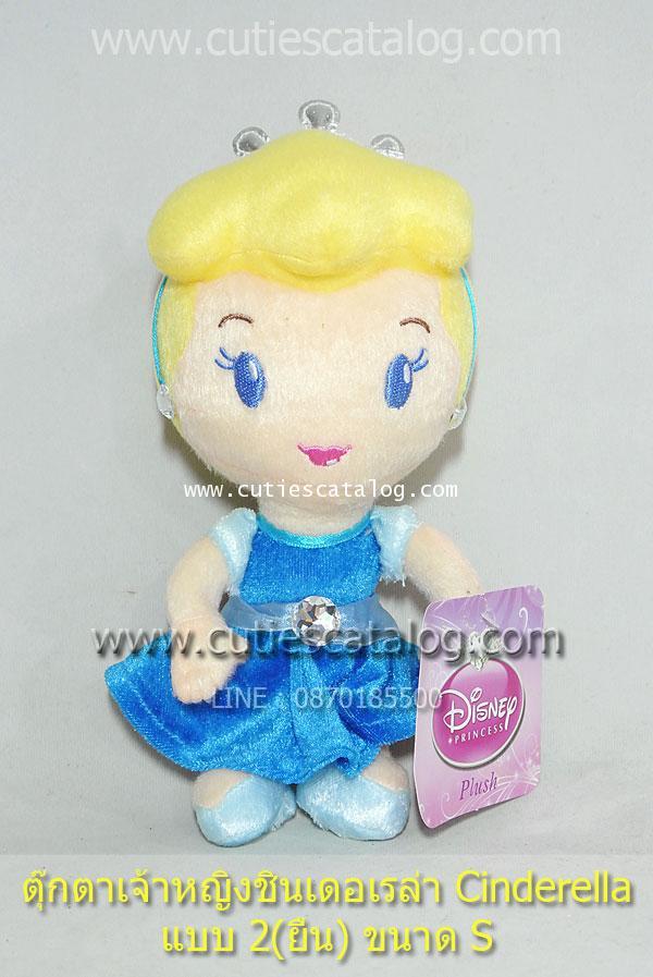 ตุ๊กตาเจ้าหญิงซินเดอเรล่า Cinderella แบบ2 (ยืน) ขนาด S