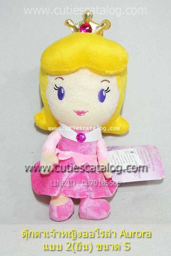 ตุ๊กตาเจ้าหญิงออโรล่า Aurora แบบ 2 (ยืน) ขนาด S