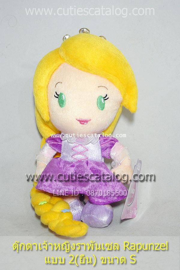 ตุ๊กตาเจ้าหญิงราพันเซล Rapunzel แบบ 2 (ยืน) ขนาด S