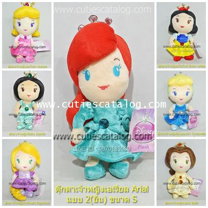 ตุ๊กตาเจ้าหญิงดิสนีย์ Disney Princess ชุด7 ตัว แบบ2 (ยืน) ขนาด S