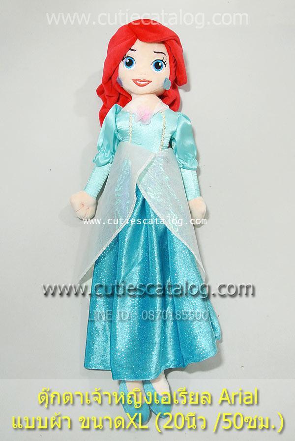 ตุ๊กตาเจ้าหญิงเอเรียล Arial ขนาด 20 นิ้ว