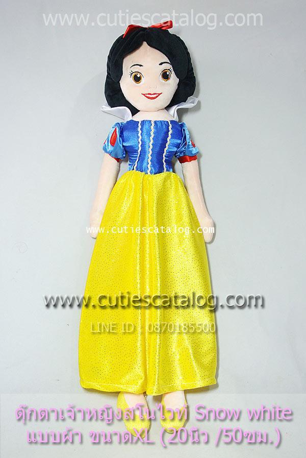 ตุ๊กตาเจ้าหญิงสโนไวท์ Snow white ขนาด 20 นิ้ว