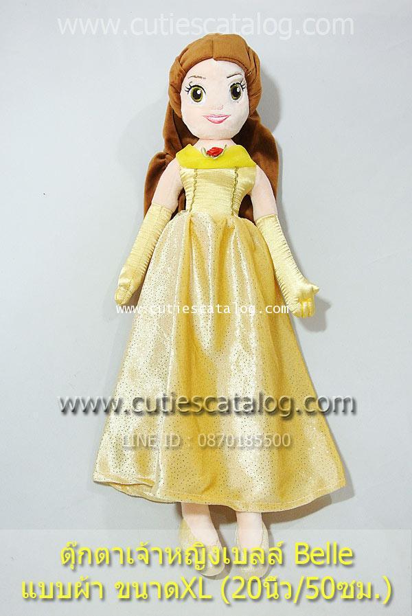 ตุ๊กตาเจ้าหญิงเบลล์ Belle ขนาด 20 นิ้ว