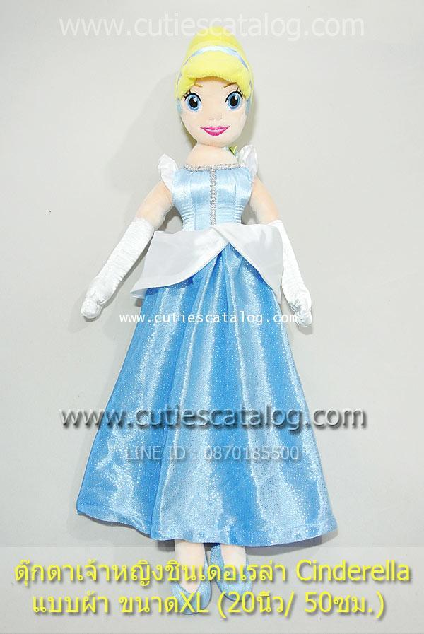 ตุ๊กตาเจ้าหญิงซินเดอเรล่า Cinderella ขนาด 20 นิ้ว