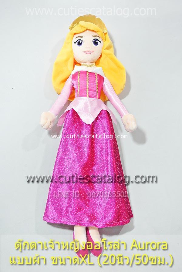 ตุ๊กตาเจ้าหญิงออโรล่า Aurora ขนาด 20 นิ้ว