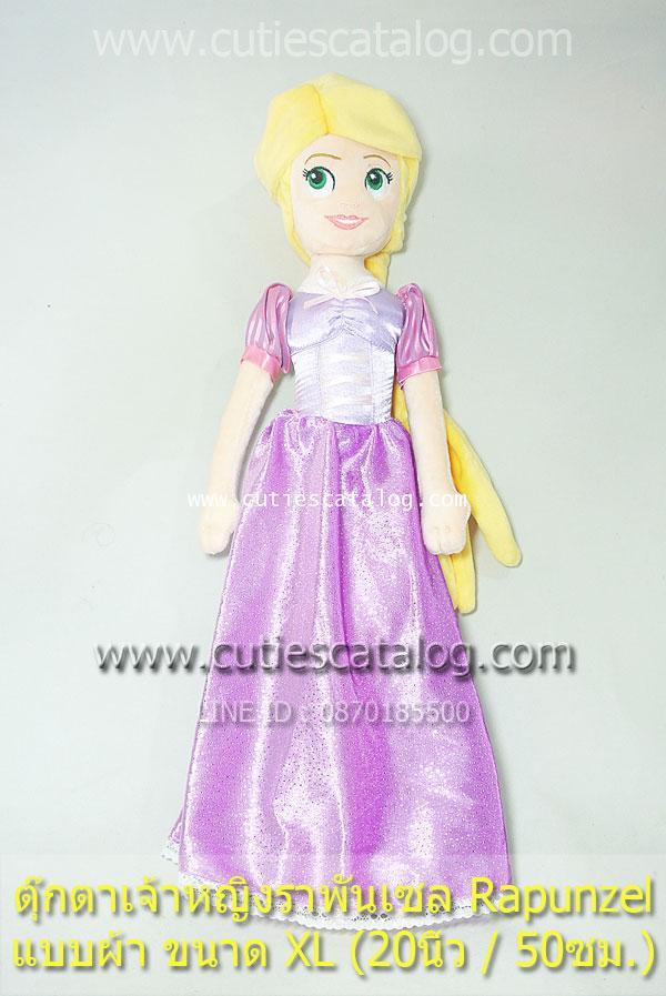 ตุ๊กตาเจ้าหญิงราพันเซล Rapunzel ขนาด 20 นิ้ว