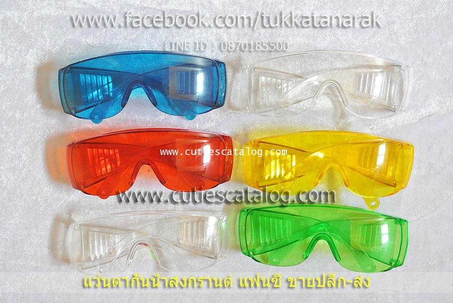 แว่นตากันน้ำสงกรานต์ Safty Glasses