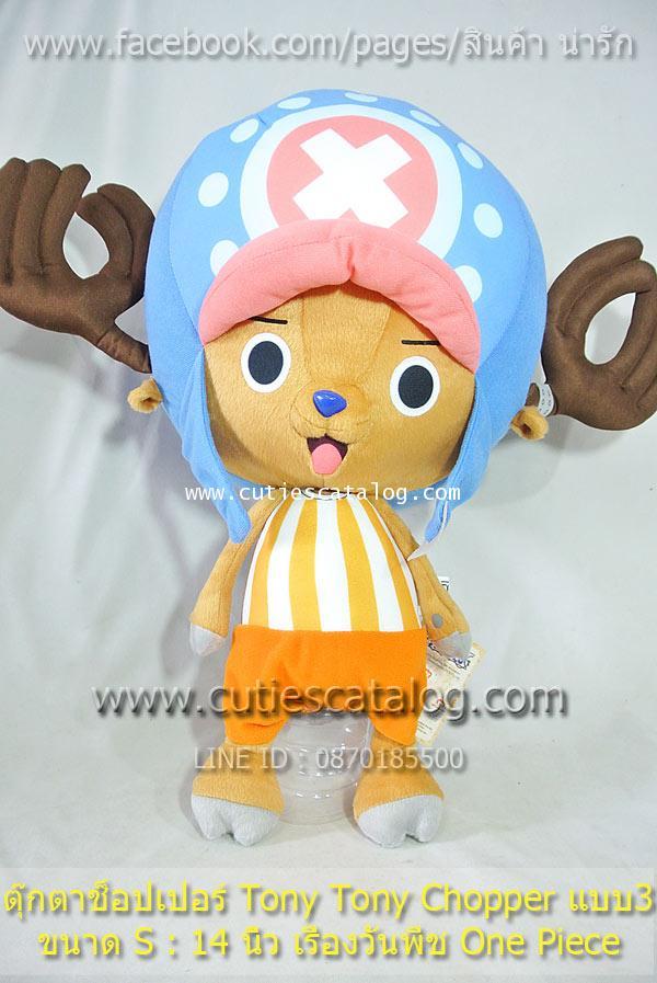 ตุ๊กตาช็อปเปอร์ แบบ 3 ขนาด S 14 นิ้ว ตุ๊กตาโทนี่ โทนี่ Tony tony Chopper @ จากเรื่องวันพีช One Piece