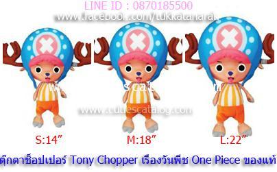 ตุ๊กตาช็อปเปอร์ แบบ 3 ขนาด L 22 นิ้ว ตุ๊กตาโทนี่ โทนี่ Tony tony Chopper @ จากเรื่องวันพีช One Piece