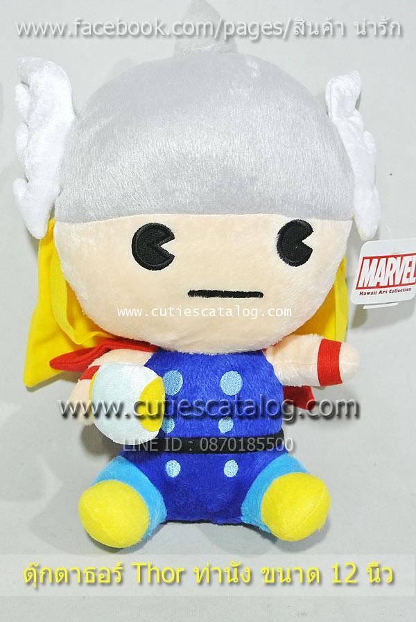 ตุ๊กตาธอร์ Thor ท่านั่ง ขนาด 12 นิ้ว ดิ อเวนเจอร์ The Avengers