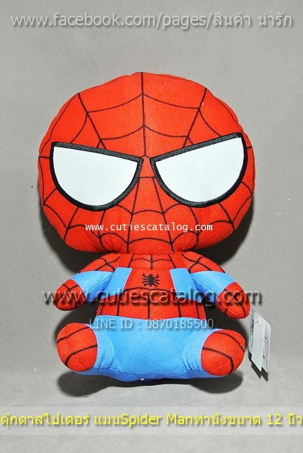 ตุ๊กตาสไปเดอร์แมน Spider man ท่านั่ง ขนาด 12 นิ้ว ดิ อเวนเจอร์ The Avengers