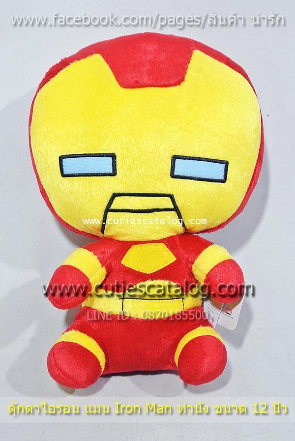 ตุ๊กตาไอรอนแมน Iron Man ท่านั่ง ขนาด 12 นิ้ว ดิ อเวนเจอร์ The Avengers
