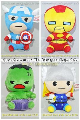 ตุ๊กตาดิ อเวนเจอร์ The Avengers ท่านั่ง ขนาด 12 นิ้ว ชุด 4 ตัว