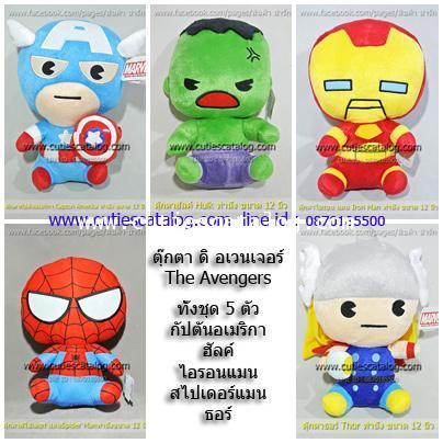ตุ๊กตาดิ อเวนเจอร์ The Avengers ท่านั่ง ขนาด 12 นิ้ว ชุด 5 ตัว