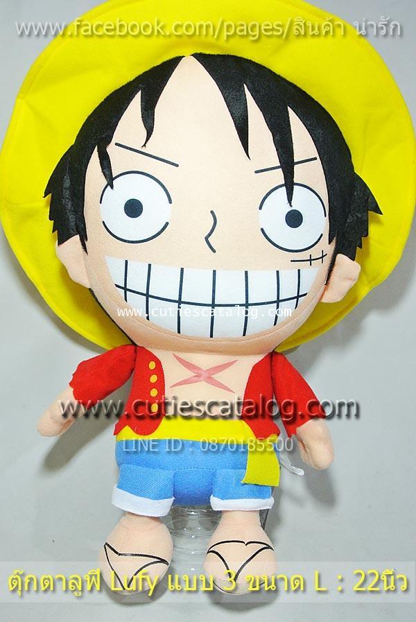 ตุ๊กตาลูฟี่ แบบ 3 ขนาด L 22 นิ้ว ตุ๊กตาลูฟี่ Luffy @ จากเรื่องวันพีช One Piece