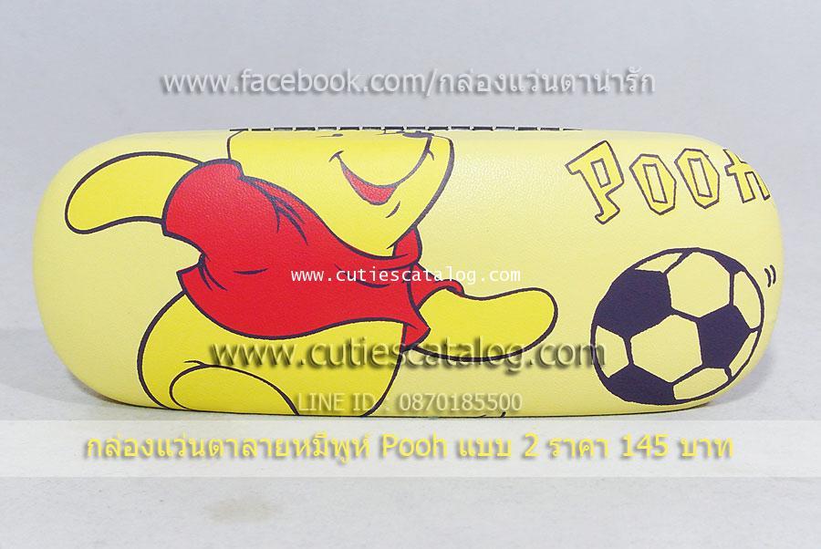 กล่องใส่แว่นตาหมีพูห์ Pooh sunglasses box แบบ 2