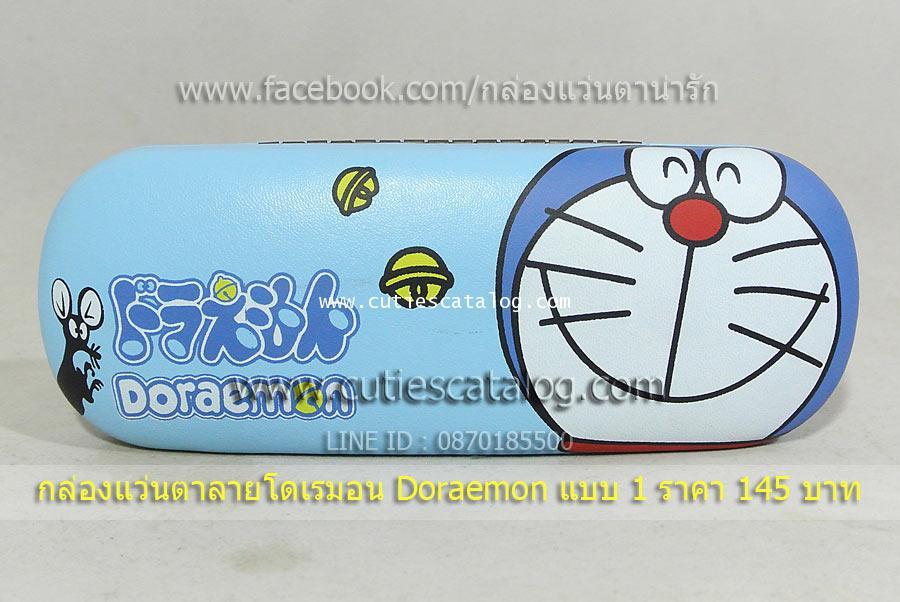 กล่องใส่แว่นตาโดเรมอน Doraemon sunglasses box