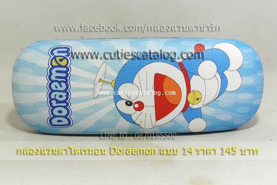 กล่องใส่แว่นตาโดเรมอน Doraemon แบบ 14