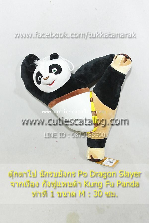 ตุ๊กตาโป Po เรื่องกังฟูแพนด้า Kung Fu Panda แบบที่ 1 ขนาด M